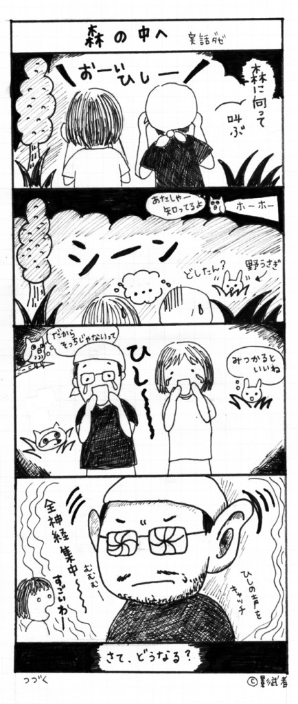 猫の日マンガ③ 森の中へ