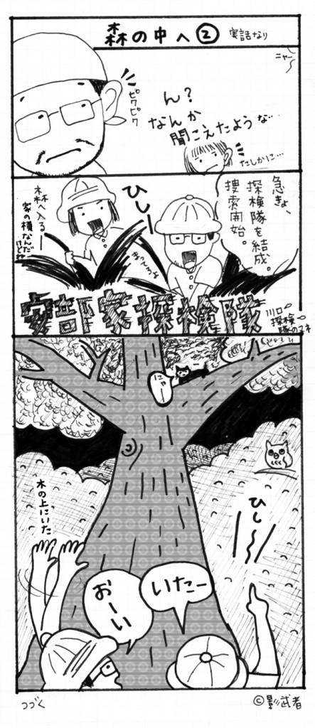 猫の日マンガ④|森の中へ②